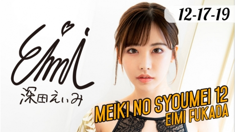 Newest Meiki no Syoumei 12 Eimi Fukada is available for Pre-order!