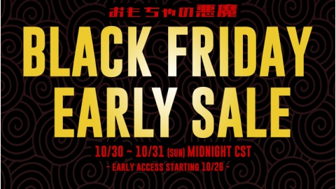 Upcoming Early Black Friday Sale